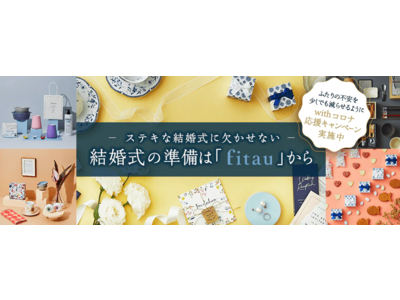 【withコロナ時代】結婚式アイテムがおうちで揃えられるオンラインショップ『fitau(フィタウ)』リリース