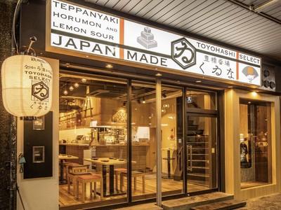 食のセレクトショップ「豊橋呑場 くゐな」が愛知県豊橋駅近くに2020年11月15日(日)グランドオープン。