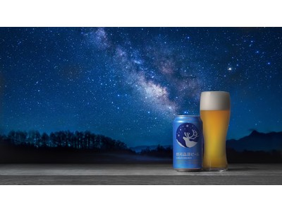 セブン-イレブンで「銀河高原ビール 小麦のビール」販売