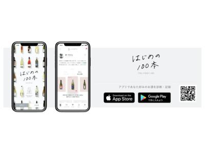家飲み需要拡大を受け、IMADEYAがお酒ビギナー向けアプリ&EC「はじめの100本」をリリース。清澄白河に新店も。