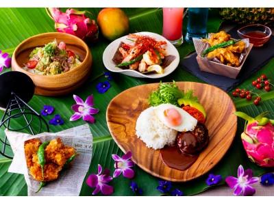 南紀白浜マリオットホテル 常夏リゾート、ハワイを味わう料理とカクテルを提供「Enjoy Hawaiian Moments」を開催