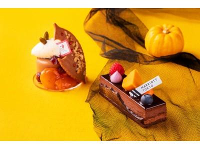 東京マリオットホテル Hearty Fall Flavors(ハーティー フォール フレーバー)