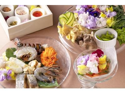 ウェスティンホテル仙台 華やかで栄養バランスにすぐれたエディブルフラワーのユニークな鍋「フルール ド フォンデュ」を発売