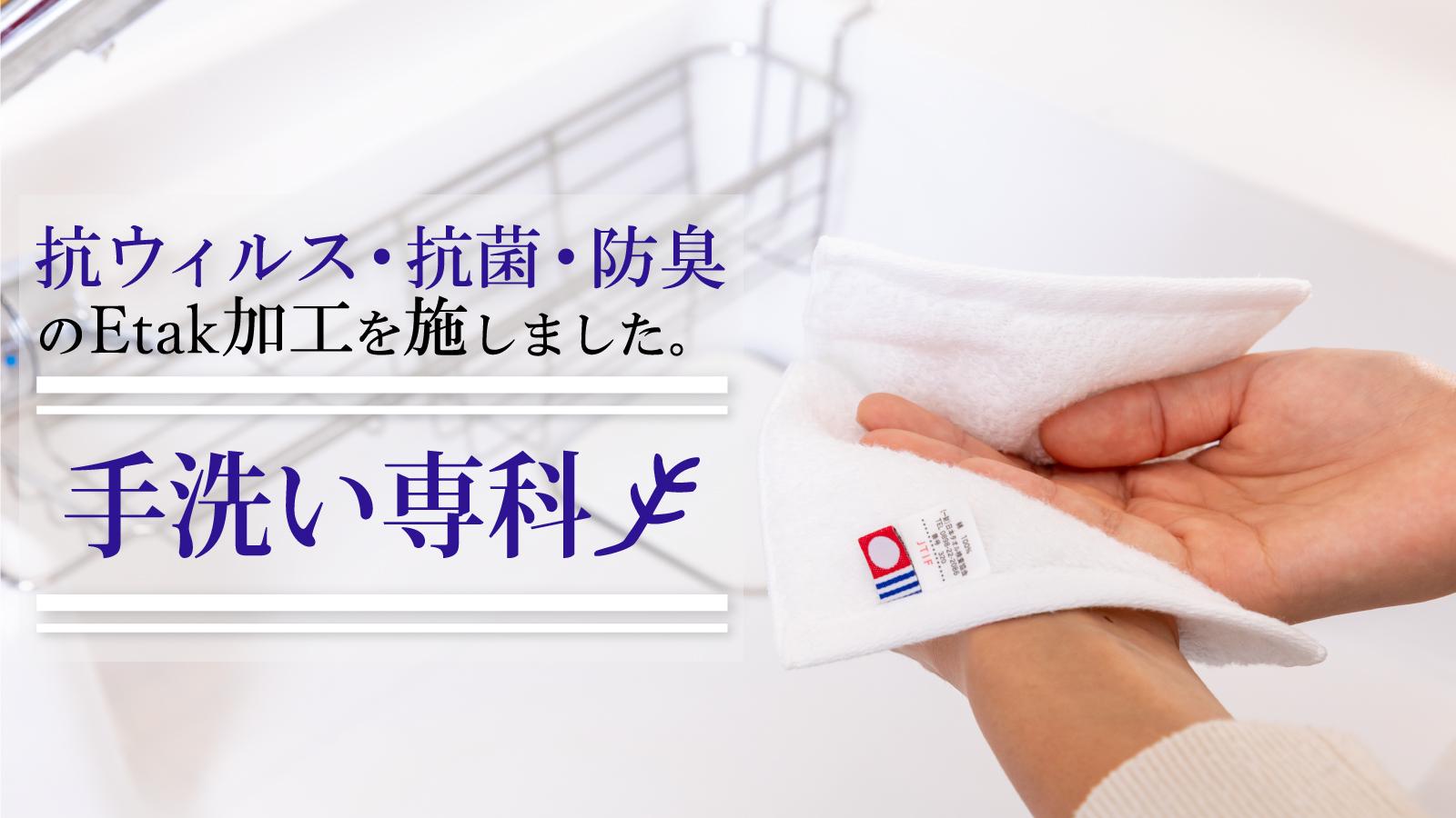 手洗いをもっとECOで清潔に!老舗タオルメーカーの新提案手拭き専用タオル「手洗い専科」が10月20日「Makuake」にてクラウドファンディング開始