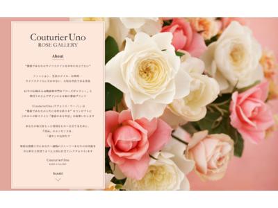 神田うのさんプロデュース、初の薔薇ブランド「CouturierUno(クチュリエウーノ)」を今秋オンラインで販売開始。