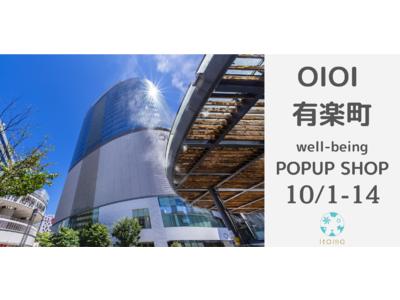 日本製CBDブランド「itoma」、有楽町マルイPOPUPショップ「well-being」へ出展