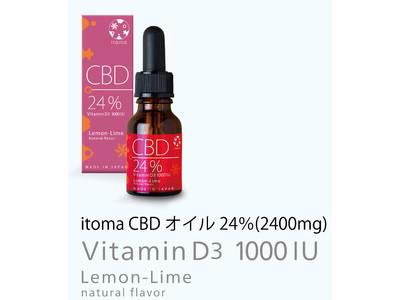 日本製・ビタミンD3配合、高濃度CBDオイル「itomaCBD」24%新発売