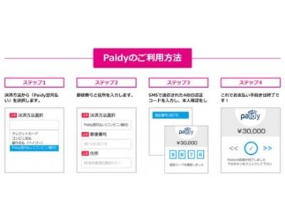 旅行業界初の試みとして、当社旅行サービスサイトにて新決済方法 Paidyを導入開始~メールアドレス・携帯電話番号・住所だけで簡単に決済ができるサービスを導入へ~