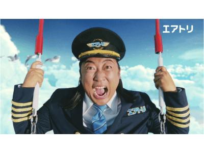 当社総合旅行プラットフォーム「エアトリ」の認知度向上のため ロバートの秋山さん出演TVCMを11月19日より放映開始