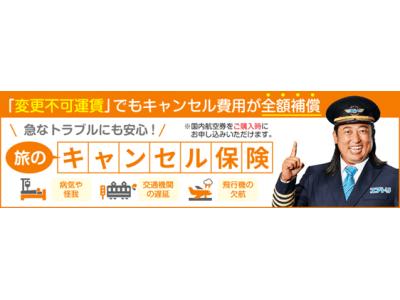 「エアトリ国内航空券」にてチャブ保険が提供する『旅のキャンセル保険』を販売開始