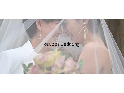 LGBTQ 当事者による日本初のジェンダーフリーなウェディングサービス「keuzes wedding by HAKU」が開始。