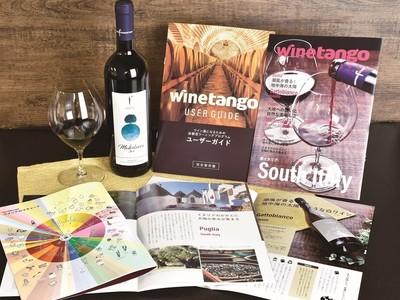 【初回50%OFFキャンペーン】ワイン定期便「winetango」がサービススタート