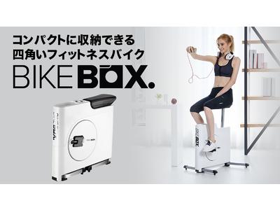 支援額600万円突破!コンパクトに収納できるフィットネスバイク「BIKEBOX」、応援購入サービス「Makuake」にて先行販売開始