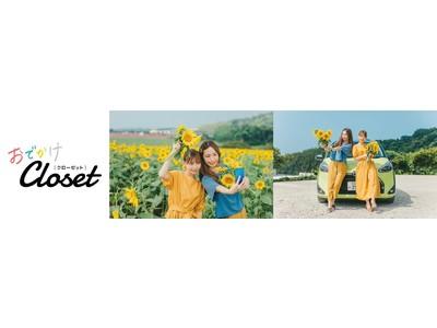 クルマとファッションとお出かけ先を季節に合わせてトータルコーディネート『おでかけクローゼット』9月17日(木)から開始