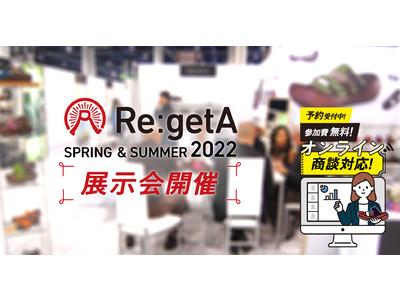 【9月7~16日 参加無料】足に優しい靴ブランド<リゲッタ>が、2022/春夏展示会を開催いたします!