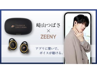 スマホの通知を音声で読み上げる「Zeeny Lights 2」×人気俳優「崎山つばさ」 コラボレーションモデル販売開始