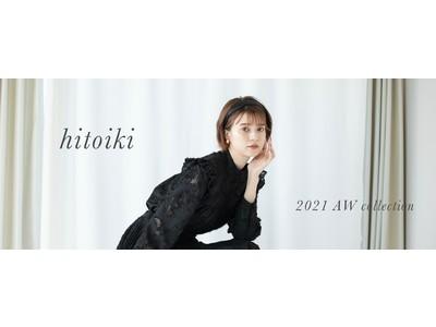 """安心して""""洗える""""素材を使用したアパレルブランド「hitoiki」、2021秋冬コレクションを発表!"""