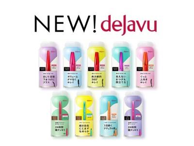 デジャヴュがパッケージデザインを一新して、2019年10月11日(金)にリニューアル!