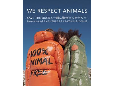 イタリア発サステナブル・アウターウェアブランド「SAVE THE DUCK(セーブ・ザ・ダック)」日本初上陸記念!アウターウェアなどが当たるInstagramフォローキャンペーンを本日よりスタート