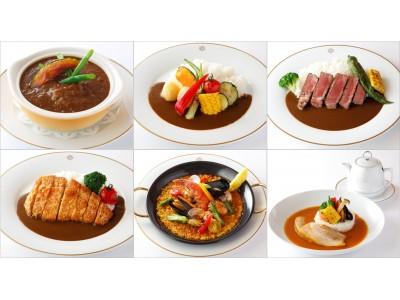 """食で元気に!資生堂パーラーレストランで恒例の""""夏のカレーフェア""""開催中!"""
