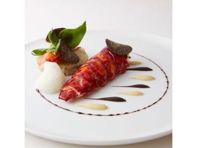 フレンチレストラン「ロオジエ」~黒トリュフづくしコースを期間限定でご用意~