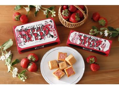 いよいよシーズン到来!季節のチーズケーキが冬恒例のいちごに♪2020年12月1日(火)より限定発売