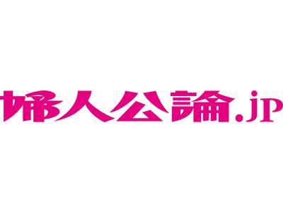 『婦人公論.jp』年間ランキング発表 「エンタメ」部門は青木さやかさん、「ライフ部門」は豊田真由子さんが第1位に