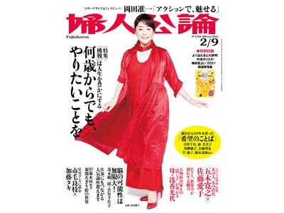 『婦人公論』2月9日号(1月26日発売)は創刊105周年記念、32人の「希望のことば」を掲載
