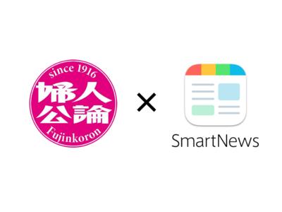 SmartNewsで「婦人公論.jp」チャンネルがスタートします!