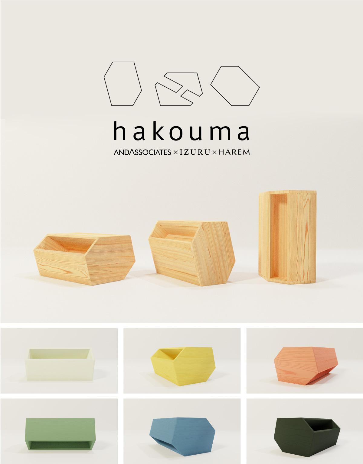 【吉野杉100%のハコ家具】吉野杉無垢材を使用したスタイリッシュでフレキシブルなインテリアhakoumaをMakuakeにて12月1日より先行販売開始します。