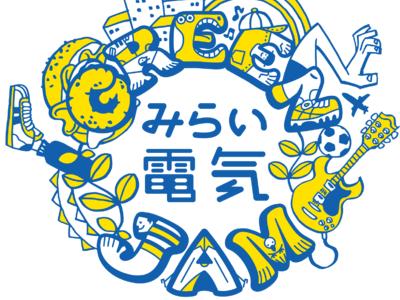 関西最大級の無料ローカルフェス「ITAMI GREENJAM」が収益を地域文化活動に還元する新プロジェクト「GREENJAMみらい電気powered by Looop」を始動!