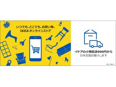 いつでも、どこでも、お買い物。IKEAオンラインストア小物配送サービスを開始