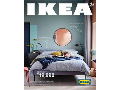 家で過ごす毎日をもっと快適に『IKEAカタログ 2021』が登場!