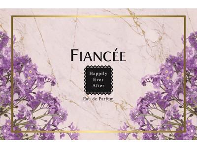 FIANCEEより、ハピリーエバーアフターシリーズの新作「アメジストブルーム」が発売決定!みずみずしいパイナップルの可愛らしい香りに加えて、ジャスミンとピオニーが華やかに香る一品です!