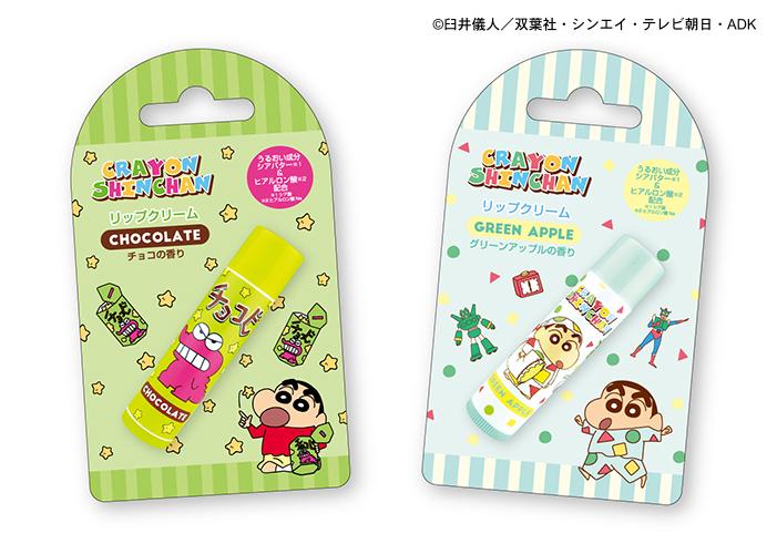 クレヨンしんちゃんのリップクリームが登場!【2020年11月上旬~中旬発売予定】