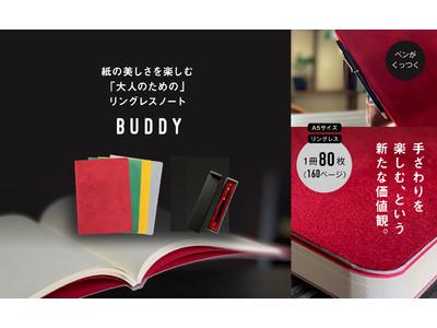 【大人のための文房具】ふわふわの手ざわりと紙の美しさを楽しむ、リングレスな「大人のノート」を新発売。