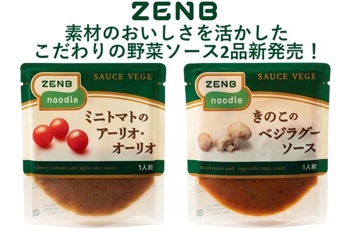 【ZENB(ゼンブ)】素材のおいしさを活かしたこだわりの野菜ソース2品新発売!ZENB NOODLEとの相性抜群