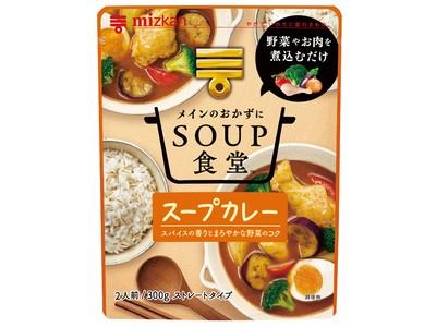ミツカン「SOUP食堂」シリーズから「スープカレー」が新発売! ―野菜やお肉を煮込むだけで本格的な具だくさんスープが簡単に―
