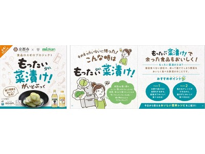 ミツカングループ×京都市 食品ロス削減取り組み第二弾