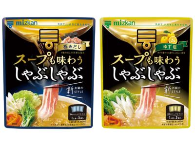 ミツカン「スープも味わうしゃぶしゃぶ」シリーズ新発売! ースープがしゃぶしゃぶをうまくする!新スタイルのしゃぶしゃぶ専用スープー
