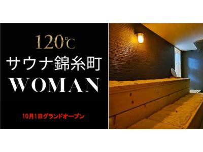 錦糸町老舗サウナ施設に、女性専用サウナが誕生!  「サウナ錦糸町WOMAN」グランドオープン