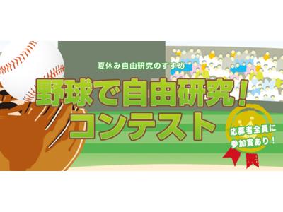 「第6回 野球で自由研究!コンテスト」開催のお知らせ