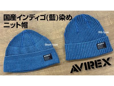 人気ミリタリーブランドAVIREXから国産のインディゴ染めニット帽が誕生