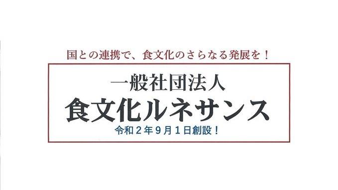 【9月28日(月)開催】一般社団法人食文化ルネサンス設立記念「オンラインカンファレンス」