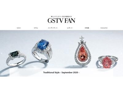 BS放送で人気の宝石専門チャンネルが、ジュエリー&宝石情報サイト「GSTV FAN」をリリース