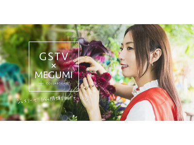 GSTVと女優MEGUMIが初のコラボレート「GSTV × MEGUMI  COLLABORATE」