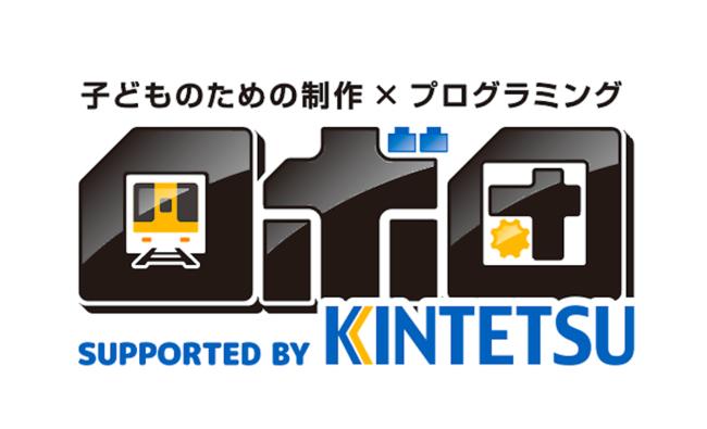 近鉄×ロボットプログラミング教室 初のコラボ校 「ロボ団 supported by KINTETSU大和西大寺駅校」開校!