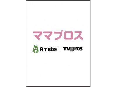 「Amebaブログ」と「TV Bros.」がコラボ! 子育て世代の女性に贈る、ブロガーによる主婦向け情報誌「ママブロス」が発売!