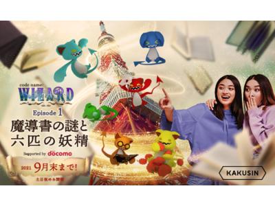 【 魔法体験 × XR謎解き 】『code name: WIZARD Episode 1』 2021年4月10日から東京タワーで再開決定!