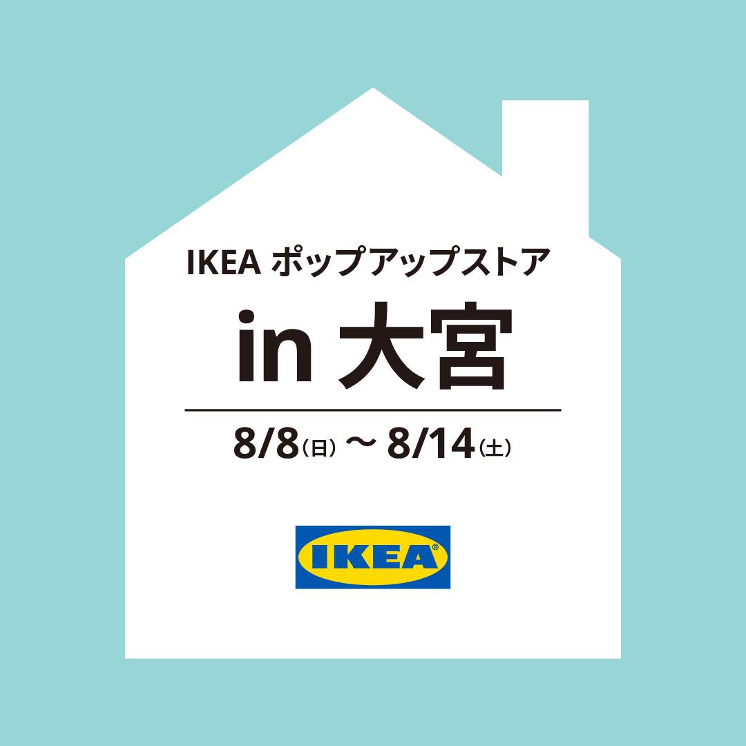 夏の「おうち時間」をより快適に!IKEAポップアップストア in 大宮